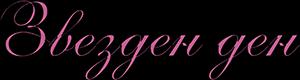Сватбена агенция Звезден ден- организация и декорация на сватби, кръщенета, детски партита и кетъринг